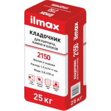 ilmax 2150 Кладочник Для кирпича, камня и блоков